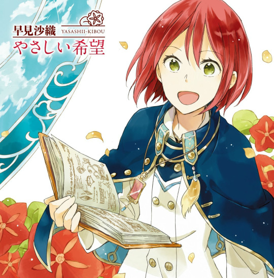 Music Song Akagami no Shirayuki Hime